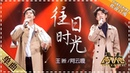 阿云嘎 王晰《往日时光》:首秀蒙语 搭档低音炮 - 单曲纯享《声入人心》 S