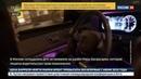 Новости на Россия 24 • Полицейские снова поймали Мару Багдасарян