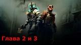 [GAMER] Прохождение Dead Space 3 - Глава 2 и 3. Сам по себе | U.S.M. «Эвдора» и Брошенная флотилия
