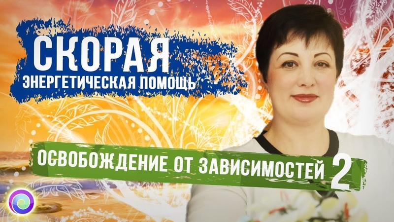 Скорая энергетическая помощь 9. Освобождение от зависимостей-2 – Оксана Лежнева
