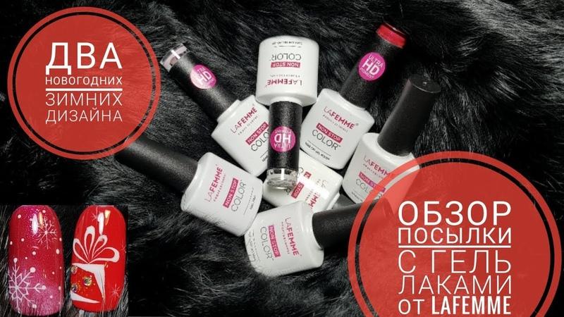 Обзор посылки от LAFEMME 💅 Новогодний дизайн ногтей 🎄 Зимний дизайн ❄