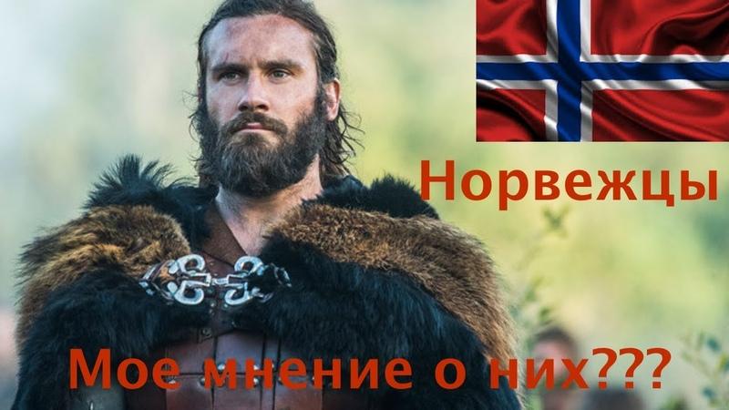Норвежские мужчины Что я о них думаю