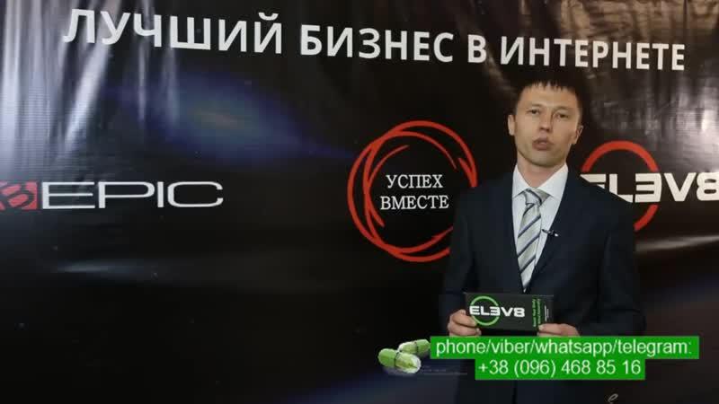 Bepic Elev8 отзыв Евгений Перемеев