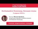 Лекторий Несбывшийся Ленинград. Большие планы. Часть 1
