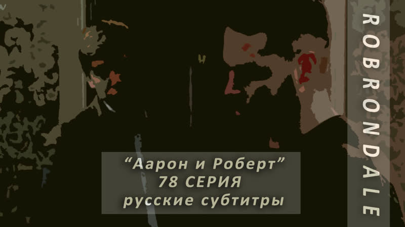 EMMERDALE Аарон и Роберт | 78 серия | субтитры