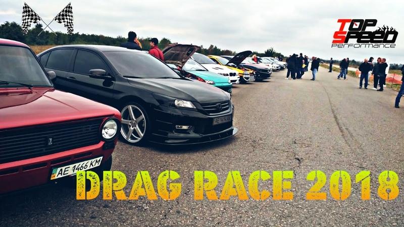 DRAG RACE 2018NLS Закрытие сезона