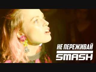 Премьера клипа! DJ SMASH - НЕ ПЕРЕЖИВАЙ (07.12.2018)