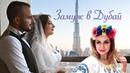Свадьба в Дубай Украинка выходит замуж за араба Традиции и обряды Wedding in Dubai