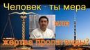 Правила общения с Управляющими конторами. АФЕРА ЖКХ. №55. 27-11-2018