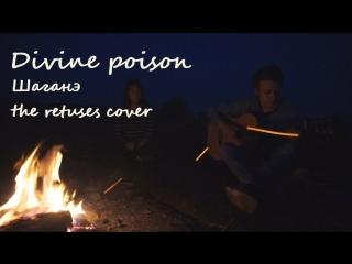 Divine poison - Шаганэ (the retuses cover) live