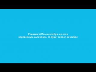 Реклама YOTA 4 сентября