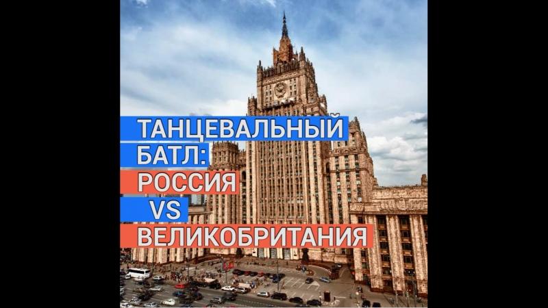 МИД России предложил сравнить танцы Марии Захаровой и Терезы Мэй