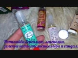 Восточные ароматы Al-rehab_ Dalal, Coco,Diamond, Musk Oud, Secret lady, Lovely