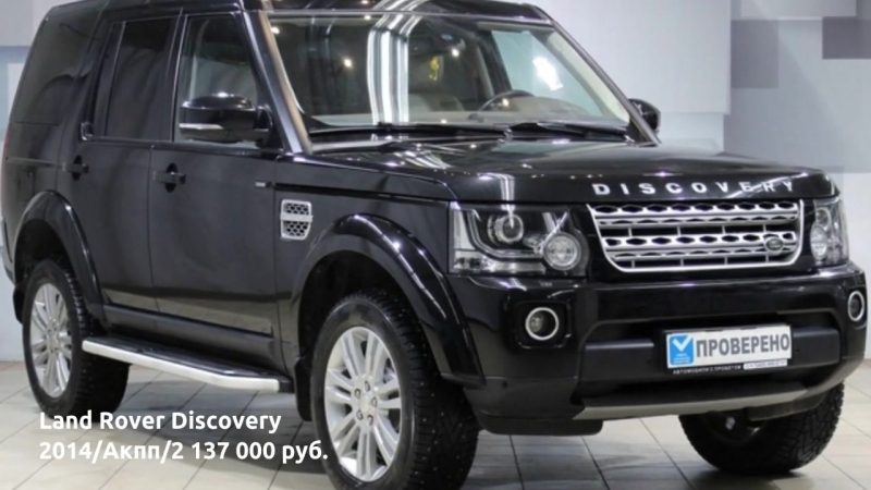 Land Rover Discovery за 2 137 000 руб.