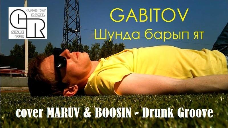 GABITOV - Шунда барып ят (MARUV BOOSIN - Drunk Groove)