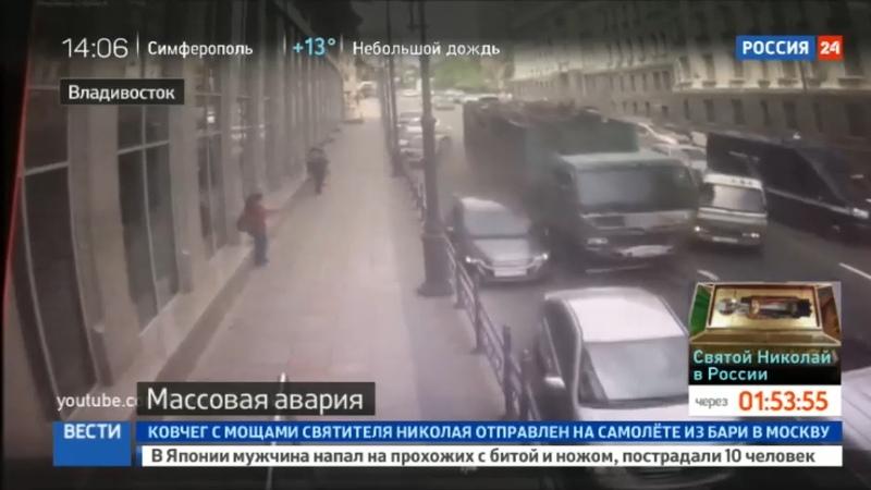 Новости на Россия 24 • Грузовик без тормозов влетел в 19 машин во Владивостоке