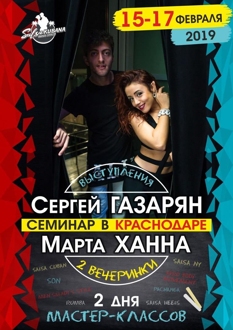Афиша Краснодар Семинар с Сергеем и Мартой в Краснодаре!