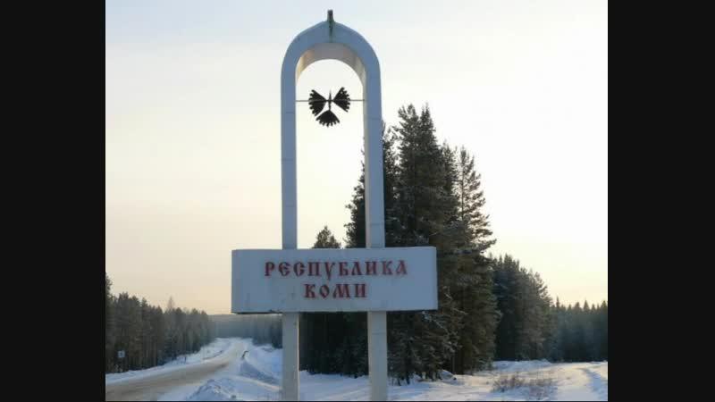 Я люблю Коми Край (автор и исполнитель песни Наджие Ахмедова)