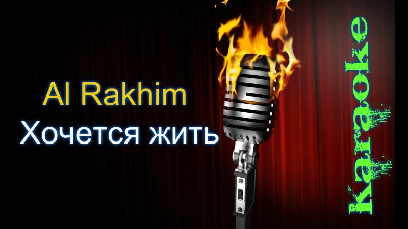 Al Rakhim - Хочется жить ( караоке )