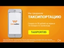 Таксипортируйся от 89 рублей