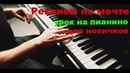 Реквием по Мечте - Легкий Урок на Пианино для Новичков