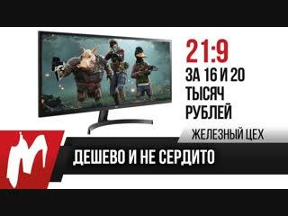 Дешево и не сердито — 21 9 за 16 000 и 20 000 рублей — ЖЦ — Игромания