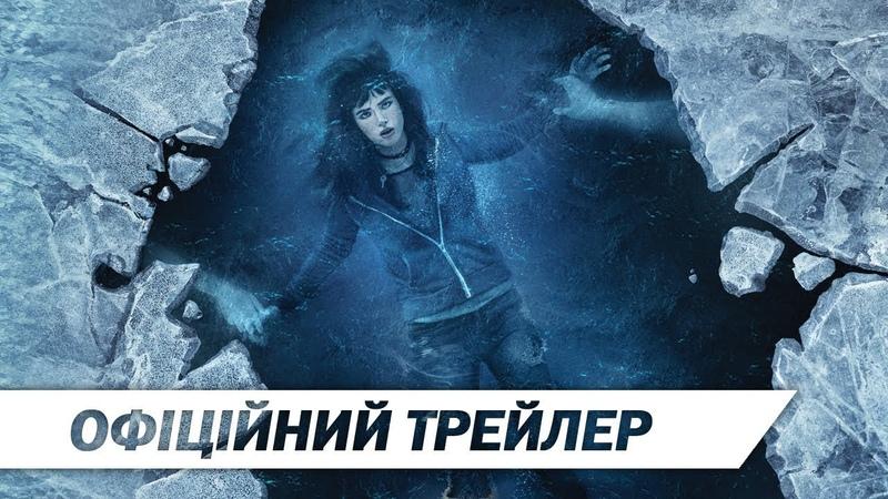 Я все ще бачу тебе   Офіційний український трейлер   HD