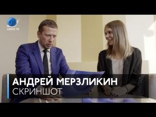 #Скриншот: Андрей Мерзликин угадывает фильмы по одному кадру
