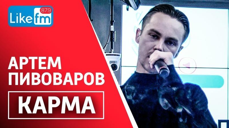 Артём Пивоваров - Карма. Эксклюзив на LikeFm