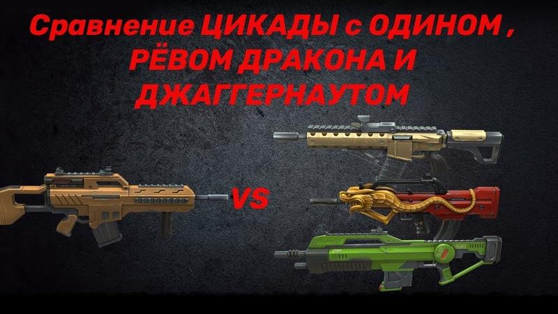 Цикада vs Один Джаггернаут Рёв Дракона Guns of Boom