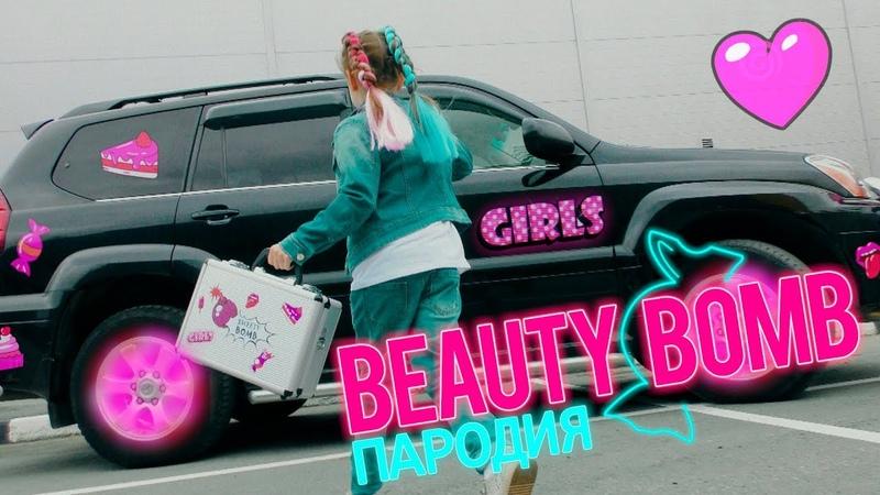 Катя Адушкина Beauty Bomb ПАРОДИЯ