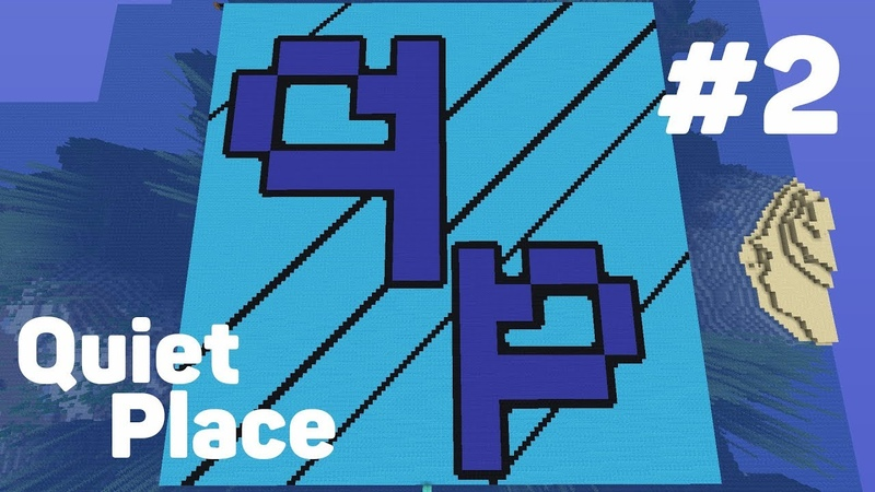 QuietPlace(Приватный сервер Minecraft) - 2 - Первые постройки