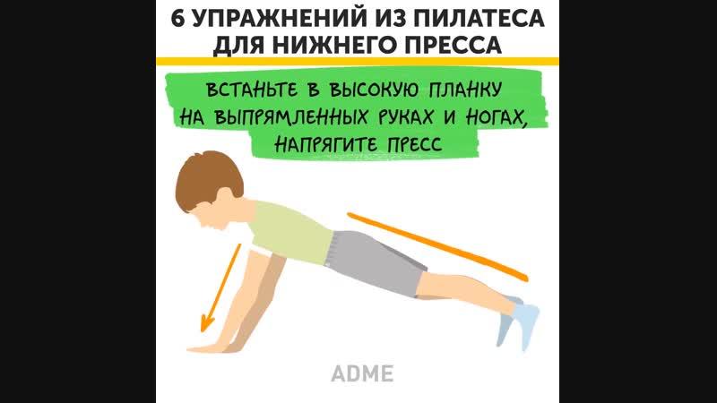 6 упражнений из пилатеса для нижнего пресса