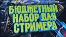 🔴БЮДЖЕТНЫЙ НАБОР ГЕЙМЕРА/СТРИМЕРА 1. МЫШКА,КЛАВИАТУРА,НАУШНИКИ,МИКРОФОН,КОВРИК🔴2018🔴