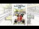 F1 Classics 11 Исторический Гран При Монако, Монте-Карло, Монако, 13.05.2018 545TV, A21 Network