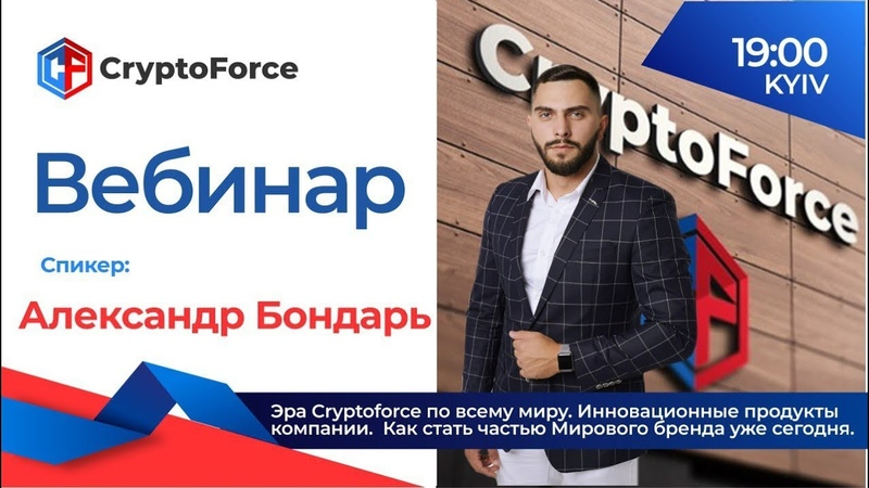 Вебинар компании Cryptoforce 12 09 18 Cпикер Александр Бондарь