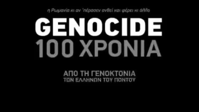 логотип посвящённый 100 летию геноцида греков Понта