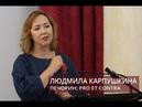 Лекция Печорин: pro et contra (Карпушкина Людмила Александровна)