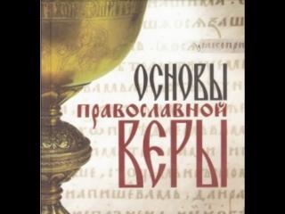 Вера святых 33 серийный документальный фильм об основах вероучения Православной Церкви