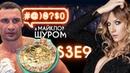 Леся Нікітюк Тимошенко Янукович Кличко Укрзалізниця @ ₴ $0 з Майклом Щуром 9