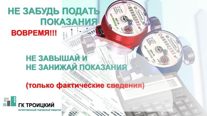 Ролики показания ИПУ Троицкий
