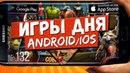 📱ЛУЧШИЕ ИГРЫ дня на Андроид ТОП 4 крутые новинки на телефон от Кината №132