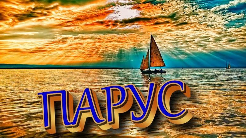 Красивая песня! ПОСЛУШАЙТЕ! Александр Мираж - ПАРУС!