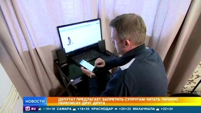 В России могут ввести уголовное наказание за вторжение в частную жизнь супруга