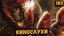 🔥Новый состав Мстителей, проблемы у Фантастических Тварей 3, фильм Бэтмен Будущего Кинослухи