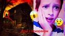 Жуткий дом с призраком, Страшная история из жизни (Danik Di |⚡🌈🌟⭐)