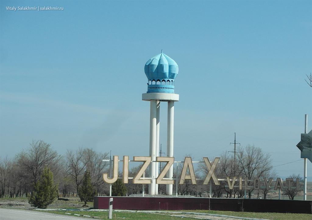 Джиззакская область, дорога Самарканд Ташкент, Узбекистан 2019