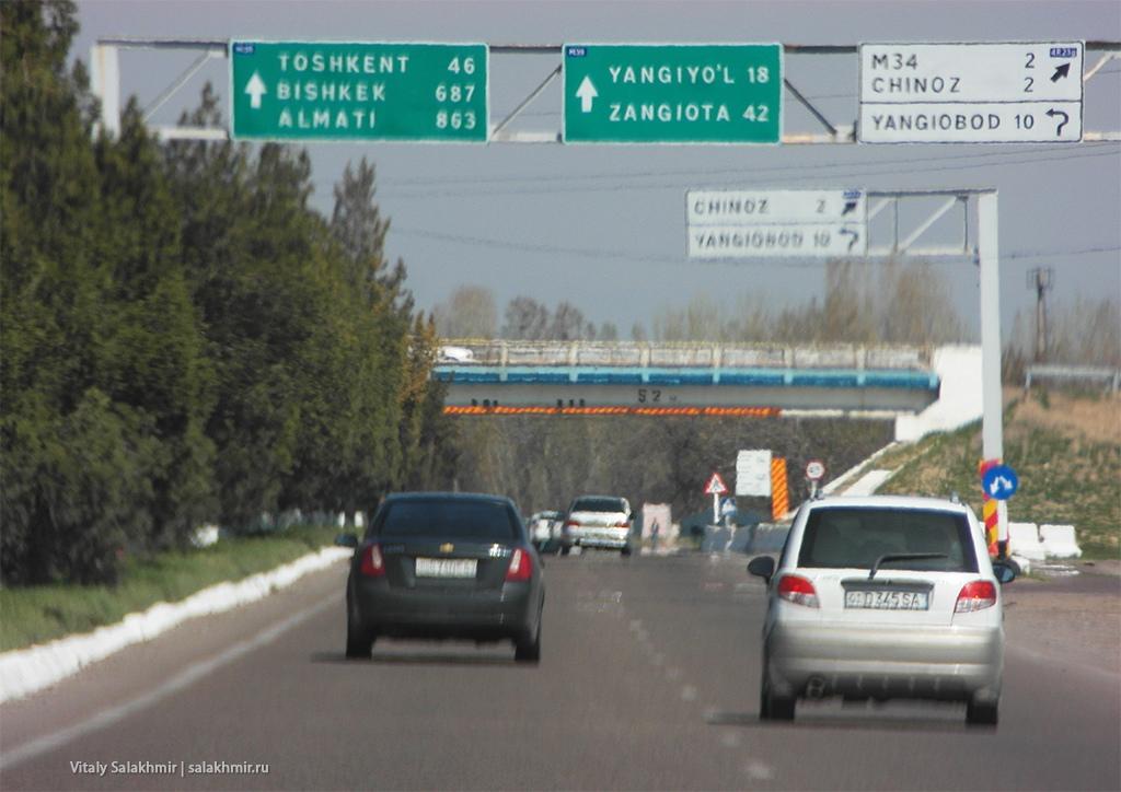 Дорога до Алматы, из Самарканда в Ташкент, 2019