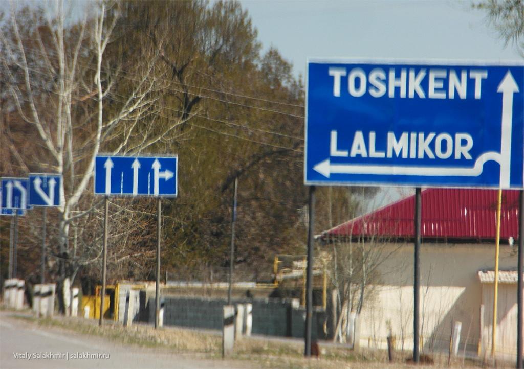 Дорожные знаки, маршрут от Самарканда в Ташкент 2019