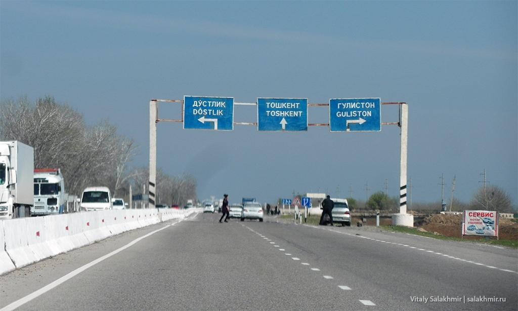 Кириллические указатели по дороге из Самарканда в Ташкент 2019